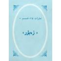 Oeigoers, Bijbelgedeelte, Psalmen, Medium formaat, Paperback
