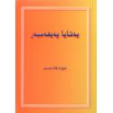 Oeigoers, Bijbelgedeelte, Jesaja, Medium formaat, Paperback