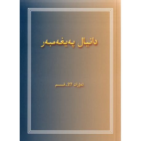 Oeigoers, Zacharia, Medium formaat, Paperback