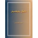 Oeigoers, Bijbelgedeelte, Zacharia, Medium formaat, Paperback