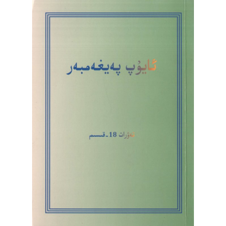 Oeigoers, Job, Medium formaat, Paperback