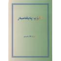 Oeigoers, Bijbelgedeelte, Job, Medium formaat, Paperback