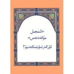 Oeigoers, Brochure, Is het evangelie veranderd?