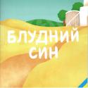 Oekraïens, Kinderbrochure, De verloren zoon, Elena Huger