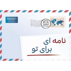 Farsi/Perzisch, Brochure, Een brief voor jou!