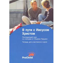 Onderweg met Jezus, Russisch