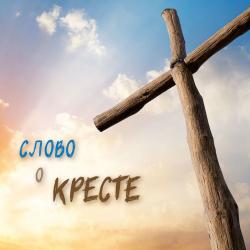 Russisch, Traktaat, Wat het kruis ons vertelt