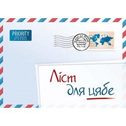 Wit-Russisch, Brochure, Een brief voor jou!
