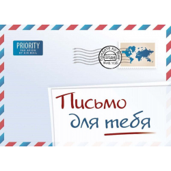 Russisch, Brochure, Een brief voor jou!