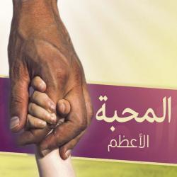 Arabisch, Traktaat, De allergrootste liefde