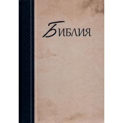 Russisch, Bijbel, Synodal 2021, Groot formaat, Harde kaft