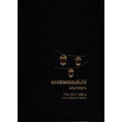 Thai, Bijbel, TSV, Groot formaat, Stevige kaft