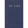 Singalees, Bijbelgedeelte, Nieuw Testament, Klein formaat, Soepele kaft