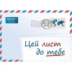 Oekraïens, Brochure, Een brief voor jou!