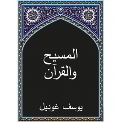 Arabisch, Brochure, Jezus en de Koran, Joseph P. Gudel