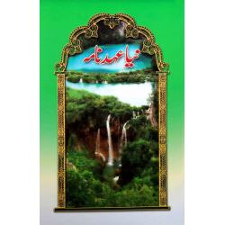 Urdu, Nieuw Testament, OV, Groot Formaat, Paperback