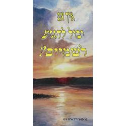 Hebreeuws, Traktaat, Hoe kom ik in de hemel?, Werner Gitt