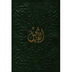 Arabisch, Nieuw Testament, NAV, Medium formaat, Paperback