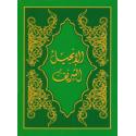 Arabisch, Bijbelgedeelte, Nieuw Testament, Sharif, Klein formaat. Paperback