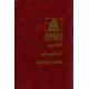 Arabisch, Nieuw Testament, NAV, Life Application Bible, Studiebijbel, Groot formaat, Paperback