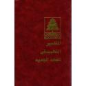 Arabisch, Bijbelgedeelte, Nieuw Testament, NAV, Life Application Bible