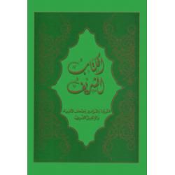 Arabisch, Bijbel, Sharif vertaling, Groot formaat met grote letter