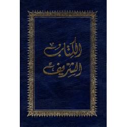 Arabisch, Bijbel, Sharif, Groot formaat, Harde kaft