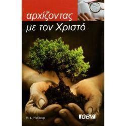 Grieks, Boek, Brieven aan jonge mensen, H.L. Heijkoop