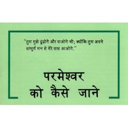 Hindi, Traktaatboekje, Hoe we God leren kennen