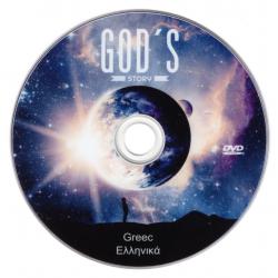 Grieks, DVD, God's Story van schepping tot eeuwigheid