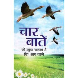 Urdu, Traktaat, 4 Belangrijke dingen die God je wil zeggen!