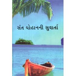 Gujarati, Evangelie naar Johannes