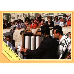 Hebreeuws, Kaart, Thora