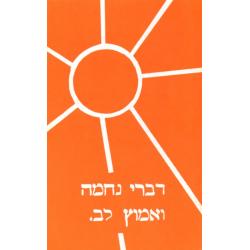 Hebreeuws, Brochure, Dagelijkse sterkte