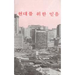 Koreaans, Brochure, Geloof voor vandaag