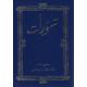 Oeigoers, Bijbelgedeelte, Genesis