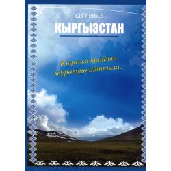 Kirgizisch, Nieuw Testament, Klein formaat, Paperback