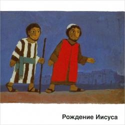 Russisch, Kinderboekje, Jezus is geboren, Kees de Kort