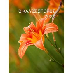 Grieks, Bijbels Dagboek, Het Goede Zaad, 2022