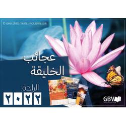 Arabisch, Kalender, Fascinerende Schepping, 2022