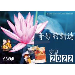 Chinees (modern), Kalender, Fascinerende Schepping, 2022