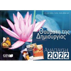 Grieks, Kalender, Fascinerende Schepping, 2022