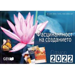 Macedonisch, Kalender, Fascinerende Schepping, 2022