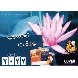 Farsi/Perzisch, Kalender, Fascinerende Schepping, 2022