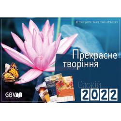 Oekraïens, Kalender, Fascinerende Schepping, 2022