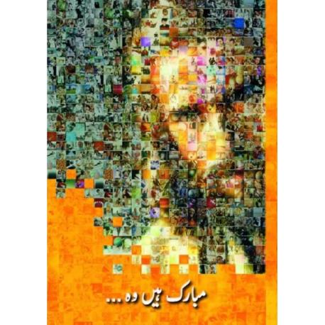Urdu, Brochure, Gelukkig is..