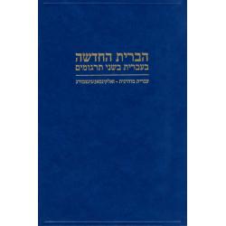 Hebreeuws, Nieuw Testament, Traditioneel & Hedendaags