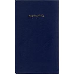 Hebreeuws, Nieuw Testament, Medium formaat, Soepele kaft