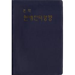 Koreaans, Nieuw Testament, Living Bible, Medium formaat, Soepele kaft