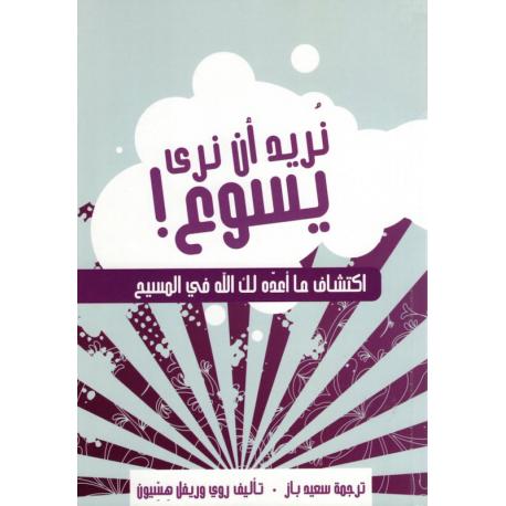 Arabisch, Boek,  Jezus zien, Roy Hession
